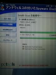 de074bf467e Googleが無料で提供してくれるSpyware Doctor with Anti-Virusと ...